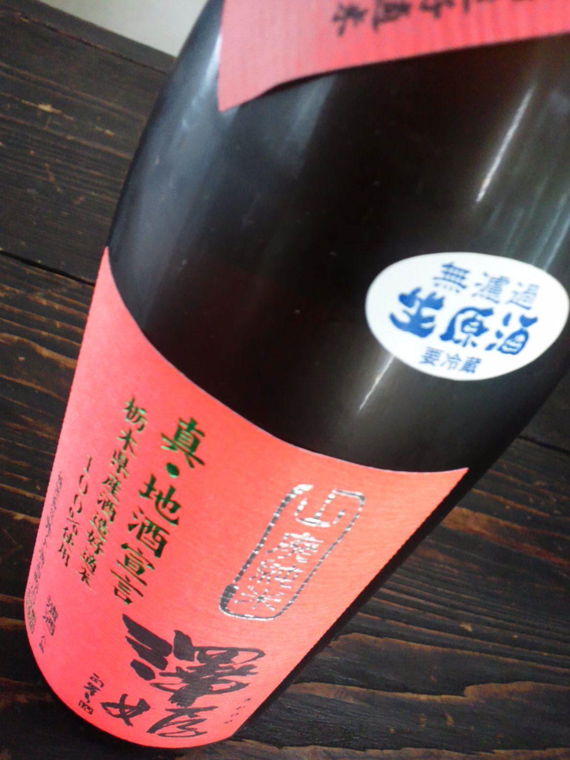 栃木県の澤姫新酒入荷です!_d0113681_16364629.jpg