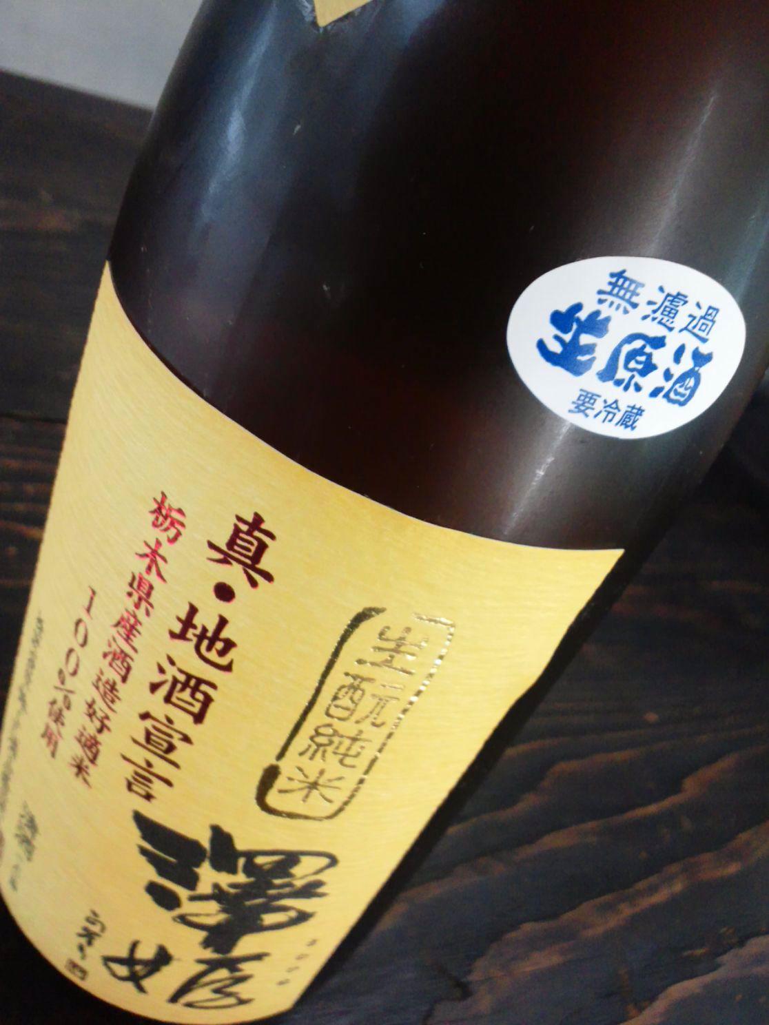 栃木県の澤姫新酒入荷です!_d0113681_1637172.jpg