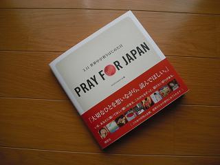 PRAY FOR JAPAN_c0216937_19563322.jpg