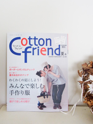 Cotton friend 夏号_c0112142_1551764.jpg