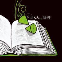 "SUIKA with 降神「タマキハル」初回限定プレス12\""到着致しました!!_d0158942_14445344.jpg"