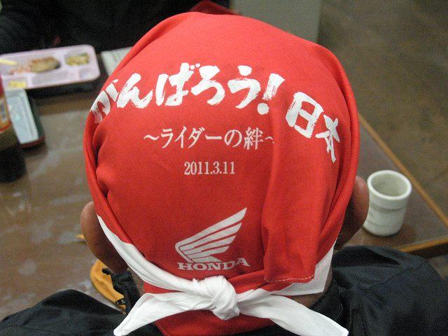がんばろう!日本_e0114857_19385182.jpg
