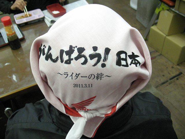 がんばろう!日本_e0114857_19573239.jpg