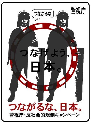 ▼警視庁 「つながるな、日本。」「復興を応援するな」_d0017381_1355473.jpg