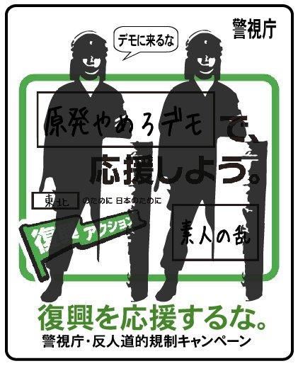 ▼警視庁 「つながるな、日本。」「復興を応援するな」_d0017381_136171.jpg