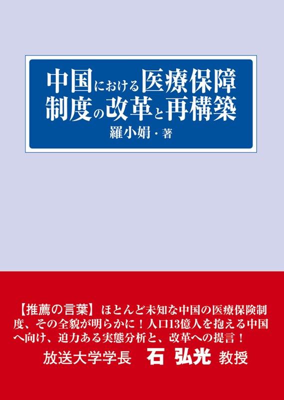 【日本学者高度评价华人女博士的研究成果】5月7日下午,第11届日本华人学术奖颁奖典礼在中央大学举行_d0027795_985080.jpg