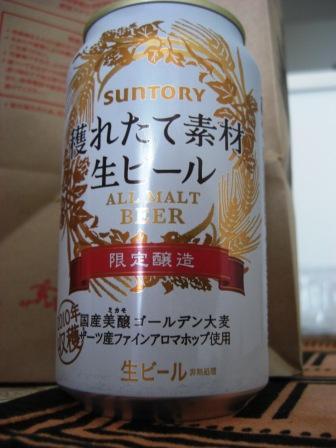 サントリー とれたて素材生ビール~麦酒酔噺その63~_b0081121_21185270.jpg