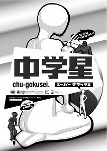 CGアニメ『中学星』リリースパーティー開催決定!_e0025035_128385.jpg