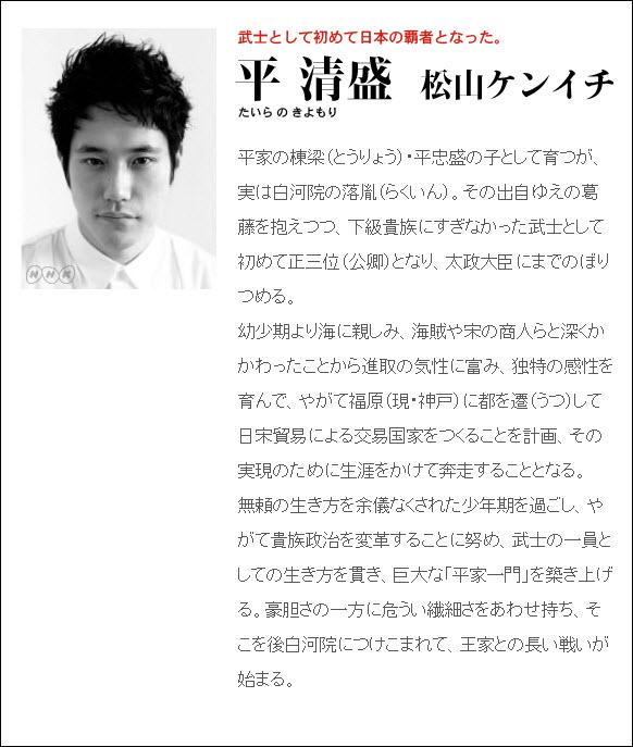 2012日本大河劇「平清盛」演員名單公布!_c0073742_062967.jpg