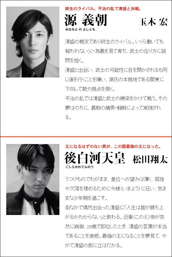 2012日本大河劇「平清盛」演員名單公布!_c0073742_065773.jpg