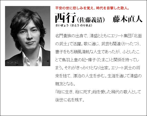 2012日本大河劇「平清盛」演員名單公布!_c0073742_092674.jpg