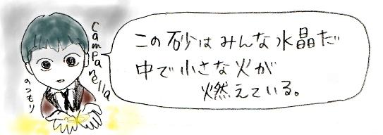 ノスタルジック岩手イーハトーブ巡り②_f0228652_6122121.jpg