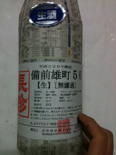 「22BY 備前雄町 無濾過生酒」・・・_d0007957_22325974.jpg