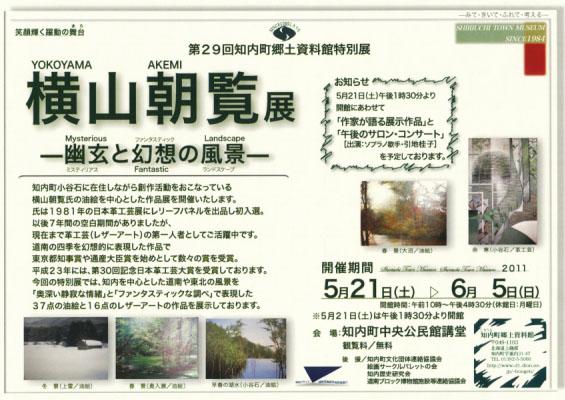 第29回知内町郷土資料館特別展『横山朝覧展』_f0228071_1184818.jpg