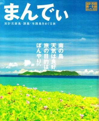 「まんでぃ 加計呂麻島 請島 与路島をめぐる旅」_e0028387_23284486.jpg
