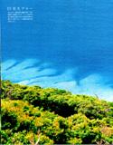 「まんでぃ 加計呂麻島 請島 与路島をめぐる旅」_e0028387_23291830.jpg