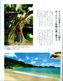 「まんでぃ 加計呂麻島 請島 与路島をめぐる旅」_e0028387_2329364.jpg