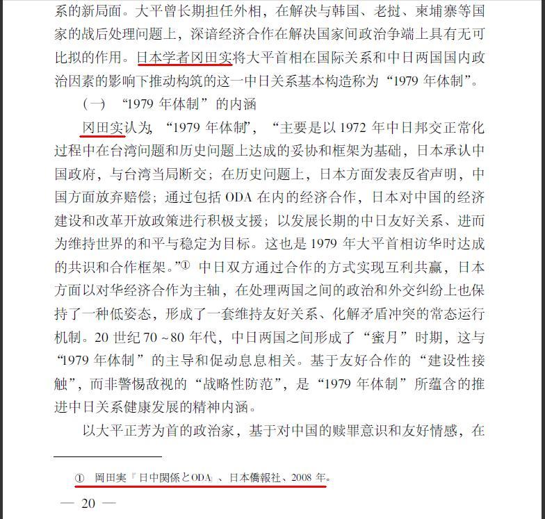 岡田実氏の著書『日中関係とODA』が中国の「日本学刊」に大きく紹介された_d0027795_7313067.jpg
