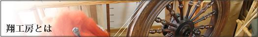 翔工房ブログニュース:織物教室と織物製作 翔工房