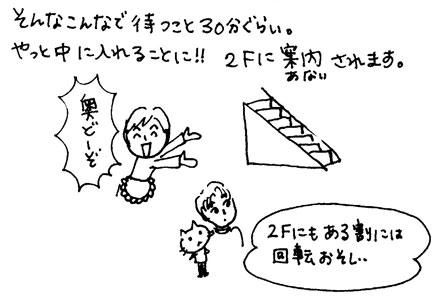 f0036603_1950348.jpg