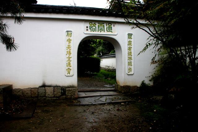 黄檗山 万福寺_e0048413_19495081.jpg