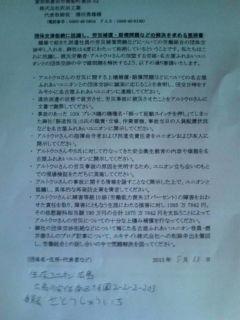 沢田工業の団交拒絶に抗議するfax_e0094315_1052896.jpg