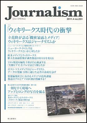 英ガーディアンとウィキリークス 「メガリーク」報道の舞台裏―「Journalism」4月号より_c0016826_18323057.jpg