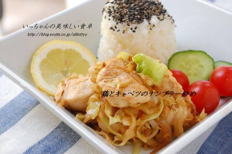 鶏とキャベツのナンプラー炒め_d0104926_5482987.jpg