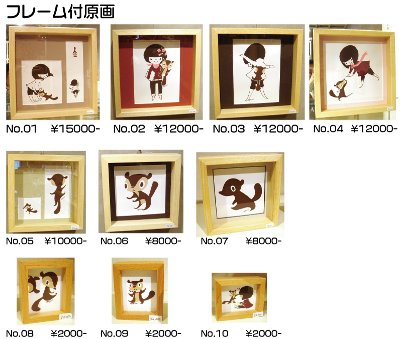 """anoko\"" monkey-trapper exhibition_f0010033_23294682.jpg"