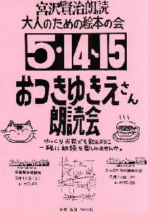 あしたは、おつきゆきえさんの朗読会_f0019247_1324358.jpg