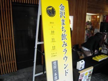 第3回金沢まち飲みラウンド_f0099455_15361350.jpg