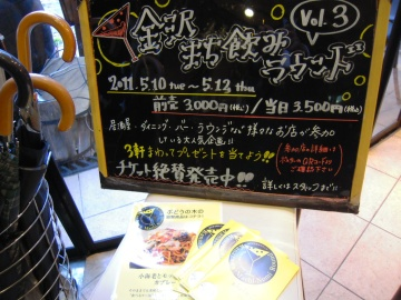 第3回金沢まち飲みラウンド_f0099455_1540068.jpg