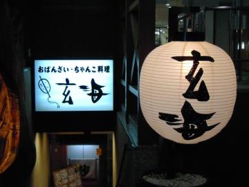 第3回金沢まち飲みラウンド_f0099455_15422967.jpg