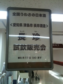 「三越星ヶ丘」試飲販売・・・_d0007957_23305261.jpg