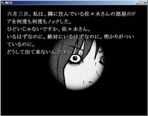 フリーサウンドノベルレビュー 番外編 『姉さま』_b0110969_20234190.jpg