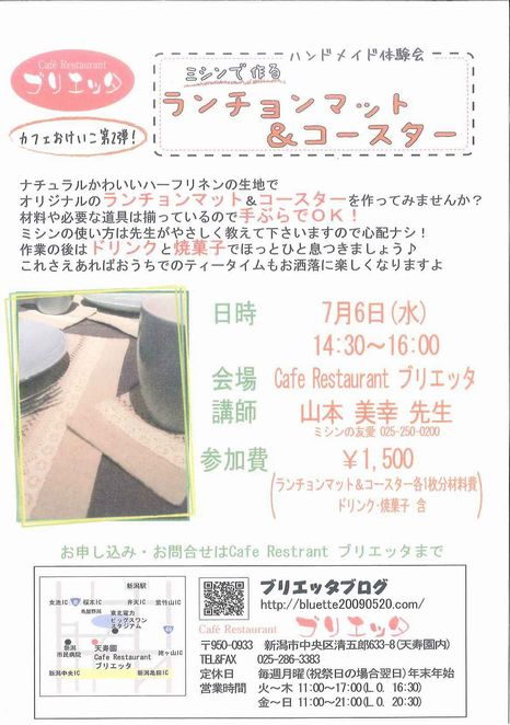 カフェdeハンドメイド 7/6(水)ブリエッタさん決定_b0213187_1151750.jpg