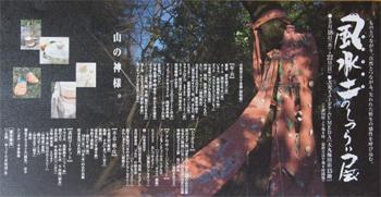 「風水土のしつらい展」梅田大丸店_b0022291_15241579.jpg