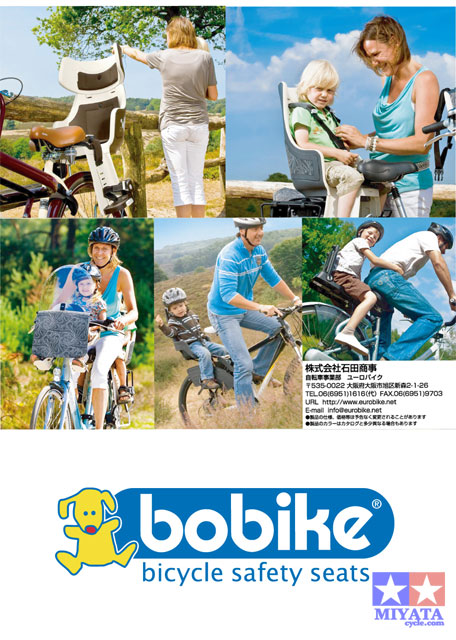 『bobike』お取り扱い開始!!_e0126901_17465166.jpg