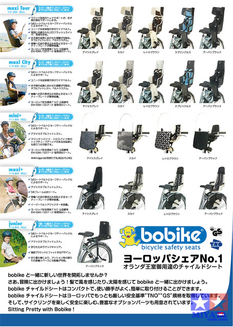 『bobike』お取り扱い開始!!_e0126901_1747499.jpg