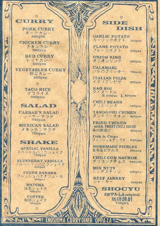 CURRY DINNER&Bar営業な週末_d0106911_1594653.jpg