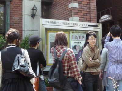 横浜人形の家と山手岩崎ミュージアム_b0107314_1284246.jpg