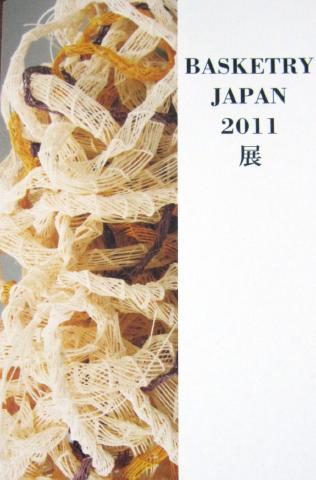 Basketry Japan 2011展_f0197215_20263488.jpg