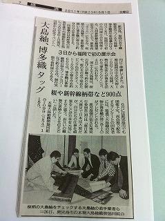 本場大島紬×博多織合同展示会(福岡)_e0194629_911393.jpg