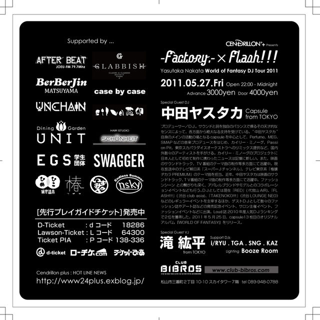 "FACTORY.× FLASH!!! /-中田ヤスタカ(capsule) ""WORLD OF FANTASY"" DJ TOUR 2011- _f0148146_04222.jpg"