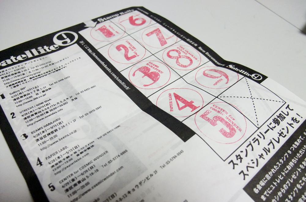 ホンマタカシ「ニュー・ドキュメンタリー」 サテライト展_c0016177_21243733.jpg