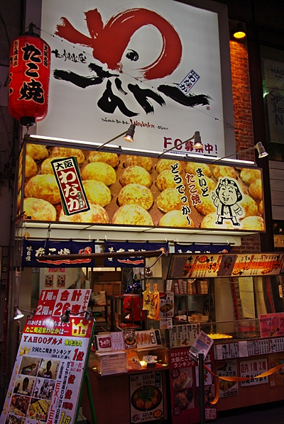 大阪食いだおれ~♪ 難波なかやで誕生日会_f0179404_2113513.jpg