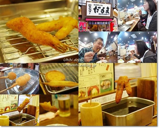 大阪食いだおれ~♪ 難波なかやで誕生日会_f0179404_21143274.jpg