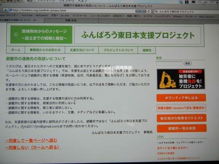 ふんばろう東日本支援プロジェクト_a0059812_1523011.jpg