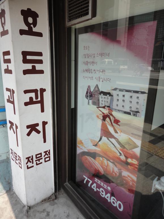 2011年GWソウル旅行~第43章~_d0219834_10542951.jpg