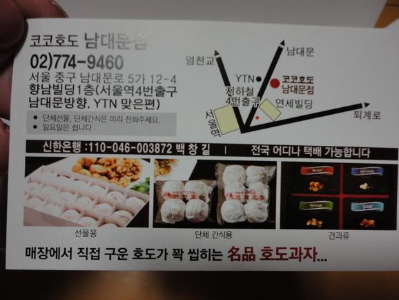 2011年GWソウル旅行~第43章~_d0219834_10553085.jpg